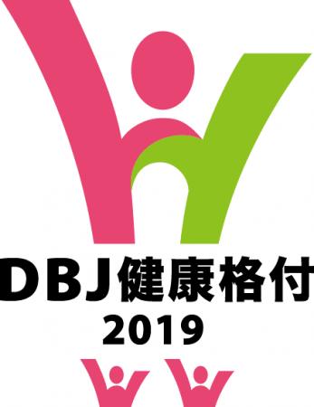 日本政策投資銀行より「DBJ健康経営(ヘルスマネジメント)格付」を取得しました。