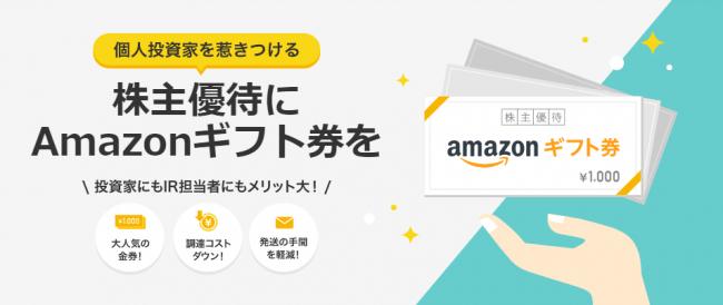 Amazonギフト券を株主優待に 上場企業へ提供開始