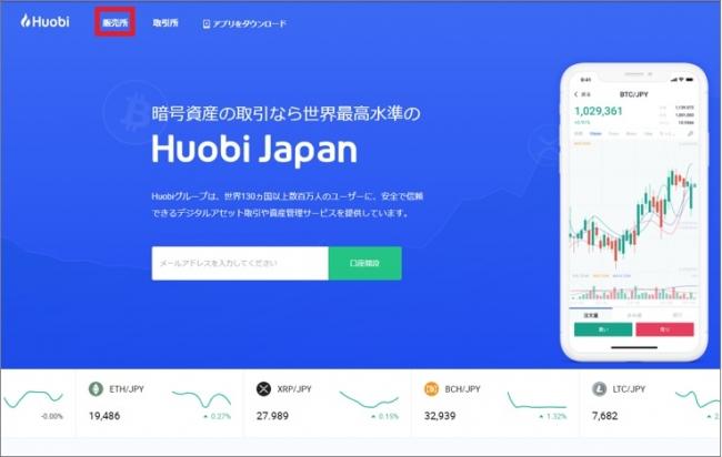 暗号資産取引所のHuobi(フォビ):販売所を開始しました!