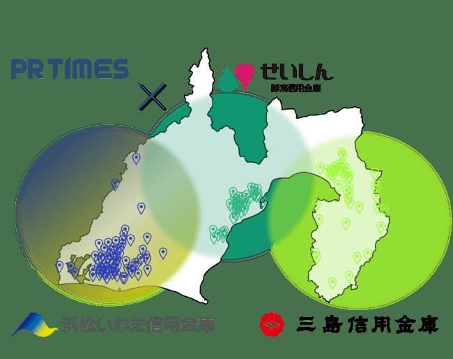 静清信用金庫、浜松いわた信用金庫、三島信用金庫とPR TIMESが業務提携