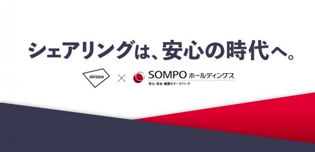 akippa、「シェアリングは、安心の時代へ。」をテーマにSOMPOホールディングスと資本業務提携。累計調達額は約35億円に。
