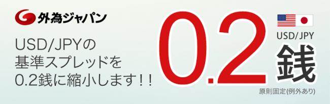 【外為ジャパンFX】USD/JPY(米ドル円)の基準スプレッドを『0.2銭』に縮小!!