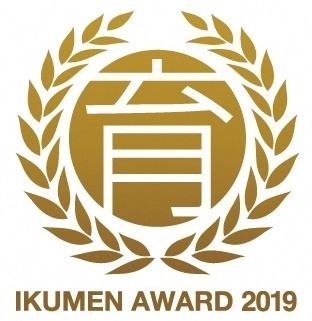 「イクメン企業アワード2019 両立支援部門」グランプリを受賞