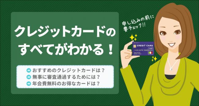 クレジットカード比較・情報サイト『クレジットカードの知っ得こと』が絞り込み検索機能を追加