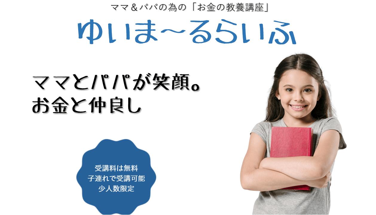 日本クリプトコイン協会  お金の本質を新たな形で学ぶ対面型スクール 「ゆいま~るらいふプロジェクト」を11月18日から開講