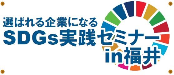 「選ばれる企業になる SDGs 実践セミナーin 福井」参加者募集のお知らせ