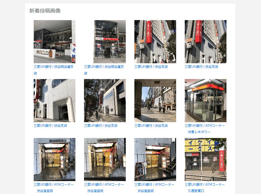 近くのATMを検索できるサイト「近くのATM検索」を開設  GPS機能、都道府県、路線で検索可!