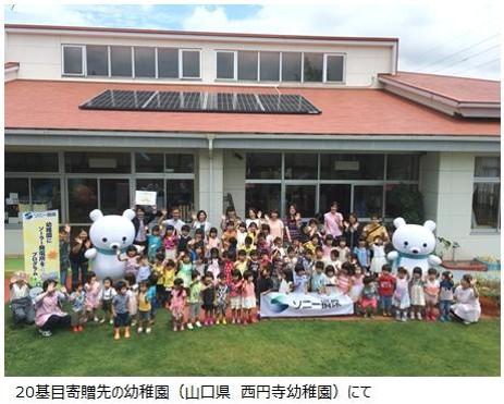 ソニー損保の寄付による「そらべあ発電所」の設置を希望する幼稚園・保育園・こども園を募集しています。(応募先:そらべあ基金)