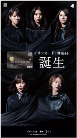 欅坂46オリジナルデザインイオンカード(欅坂46)、誕生