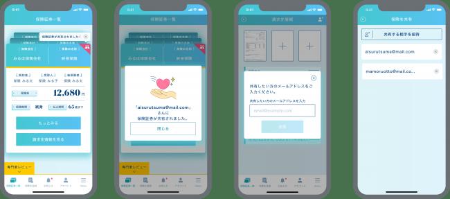 InsurTechソリューションである保険管理アプリ「ミルホ」が、ファミリー共有機能をリリース!2世代、3世代を通じた保険の情報の一元化が可能に。