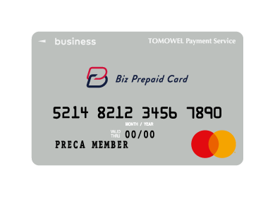~オフィスのキャッシュレス化で業務効率改善~ 世界中のMastercard®加盟店で使用可能 法人向けプリペイドカード「Bizプリカ」11月25日からサービス開始