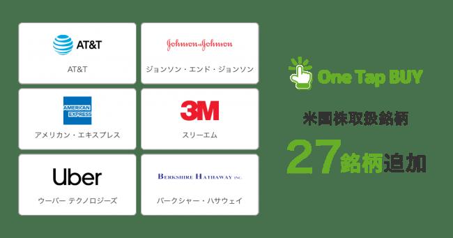 """One Tap BUY""米国株の取り扱い銘柄を拡充"