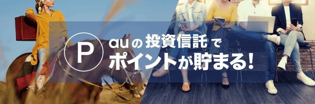 「auアセットマネジメント×大和証券 最大2,000円プレゼント!資産形成応援キャンペーン」を実施