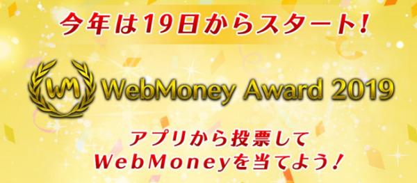 「WebMoney Award 2019」12月19日より投票受付開始! ~今年はスマホアプリから投票受付! 忘れずにアプリを準備しておこう~