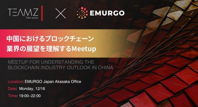 TEAMZとEMURGO共催ミートアップイベント「中国におけるブロックチェーン業界の展望を理解する」を開催しました。