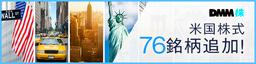 【DMM 株】米国株式の銘柄追加および取扱銘柄1,000銘柄突破のお知らせ