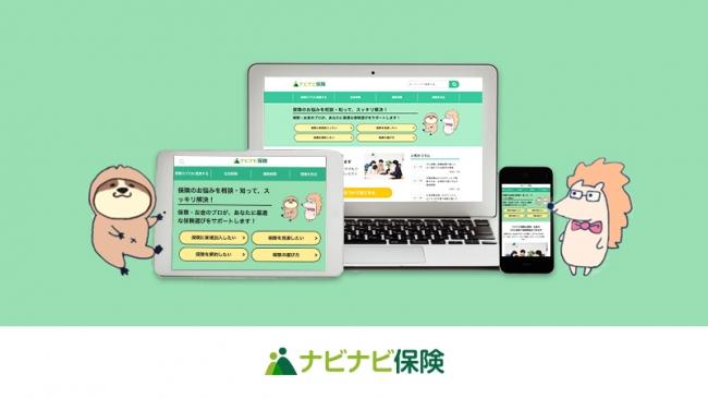 エイチームフィナジー保険に関する情報サイト「ナビナビ保険」をオープン!