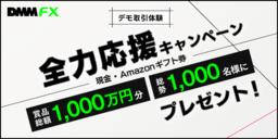 【DMM FX DEMO】デモ取引体験 全力応援キャンペーン