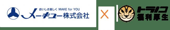 おつりで投資トラノコを活用した「トラノコ福利厚生」中京地区で初、メーキュー株式会社にて採択決定