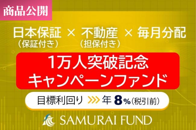 新商品 SAMURAI FUND累計登録ユーザー1万人突破を記念し、『【日本保証 保証付き×不動産担保×毎月分配】1万人突破記念キャンペーンファンド』を公開