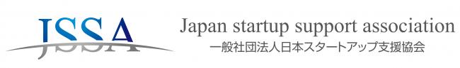 日本スタートアップ支援協会とフューチャーベンチャーキャピタル株式会社が運営するJSSA1号ファンドからスタートアップ5社への資金提供を決定。