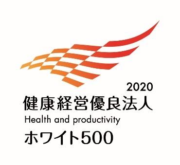 2年連続「健康経営優良法人(ホワイト500)」認定チャットボット、RPAを活用し、顧客満足と従業員満足の両立に挑戦