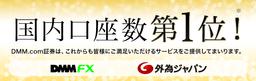 【DMMFX】【外為ジャパンFX】のFX口座数が第1位!※