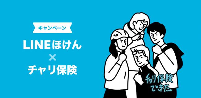 4月からいよいよ東京都で自転車保険加入義務化スタートLINEほけん、「#チャリの思い出」Twitter投稿キャンペーンを開催10名様に電動アシスト自転車をプレゼント!