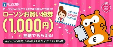 【ローソンPontaプラス】申込みするだけで「ローソンお買い物券(1,000円分)」プレゼントキャンペーンのお知らせ