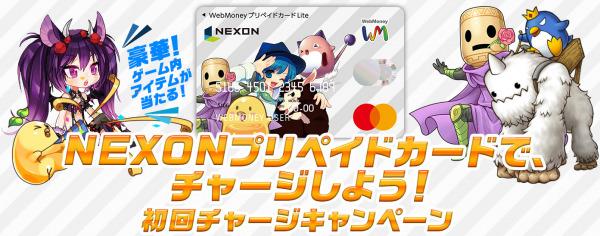 「NEXONプリペイドカード」でチャージしよう! 初回チャージキャンペーン3月21日より開始
