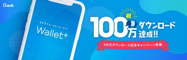 夢までの距離が見えるお金管理アプリ『Wallet+』が100万ダウンロードを突破!
