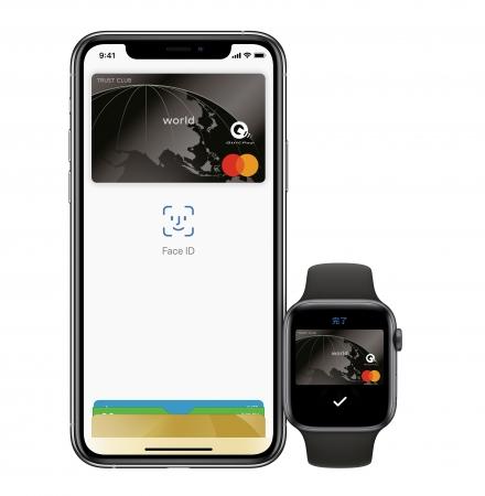TRUST CLUBカード 2020年4月1日、Apple Payへの対応を開始