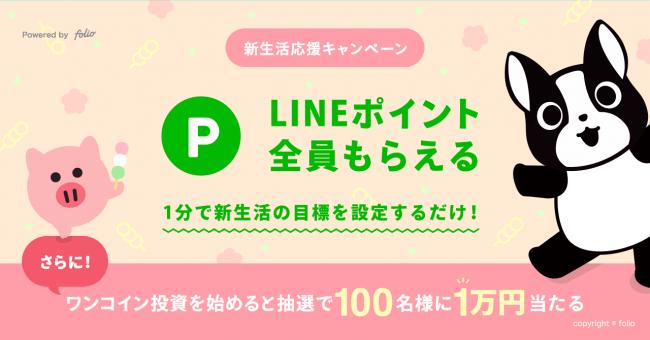 「LINEスマート投資」の『ワンコイン投資』が期間限定で「新生活応援キャンペーン」を実施!初めて目標を立てた方全員にLINEポイントをプレゼント!