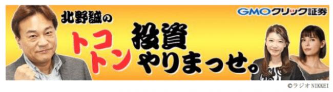 GMOクリック証券:一社提供のラジオ番組「北野誠のトコトン投資やりまっせ。」4月1日(水)から新アシスタントを迎えて新体制で放送開始