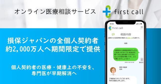 オンライン医療相談サービス「first call」、損保ジャパンの全個人契約者へ期間限定で提供