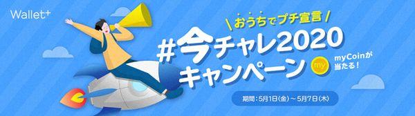 Wallet+『\おうちでプチ宣言/#今チャレ2020』キャンペーン実施について