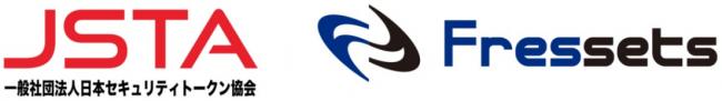 一般社団法人日本セキュリティトークン協会にフレセッツ株式会社が入会