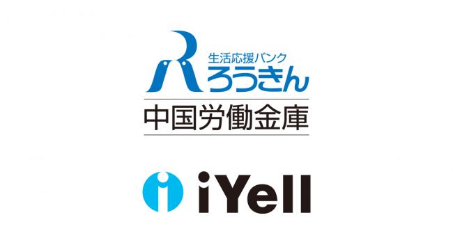 iYellグループ、中国労働金庫と提携し住宅ローンの件数増加及び業務効率化を支援