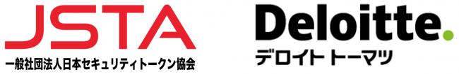 一般社団法人日本セキュリティトークン協会 理事にデロイトトーマツコンサルティング合同会社 園部光宏氏が就任