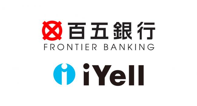 iYellグループ、百五銀行と提携し住宅ローンの件数増加及び業務効率化を支援