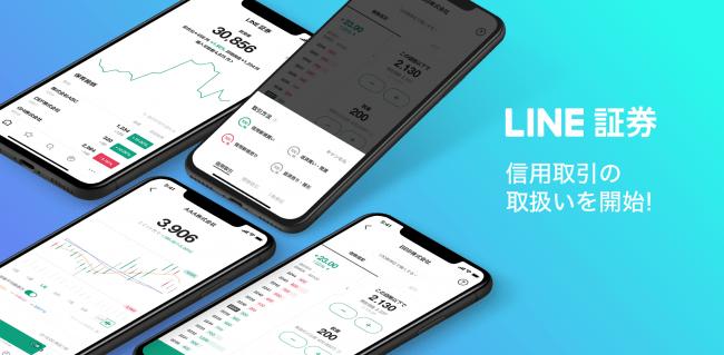 「LINE証券」、信用取引の取扱いを開始 売買手数料0円!