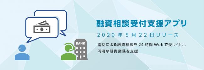 金融機関向け「融資相談受付支援アプリ」の無償提供開始