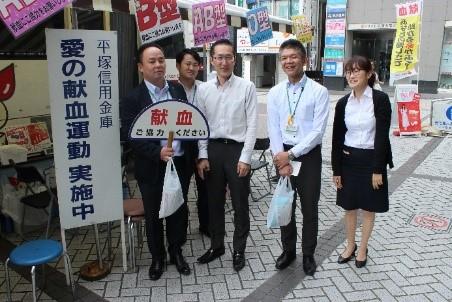 【献血事業への協力】平塚信用金庫 愛の献血運動を実施