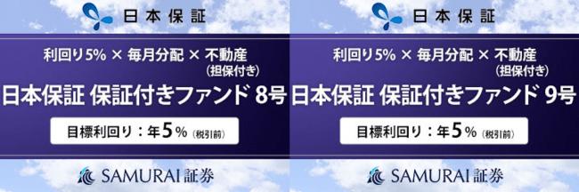 新商品 『【利回り5% × 毎月分配 × 不動産担保】日本保証 保証付きファンド8号・9号』を公開