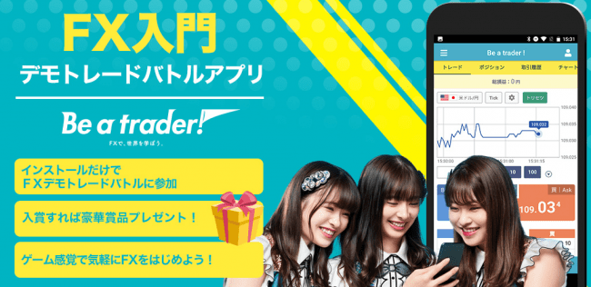 FX入門デモトレードバトルアプリ『Be a trader !』第四回トレードバトルを6月22日より開催!