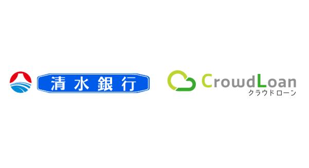 静岡県・清水銀行がクラウドローンへ参画