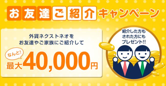 最大40,000円獲得!お友達ご紹介キャンペーン!