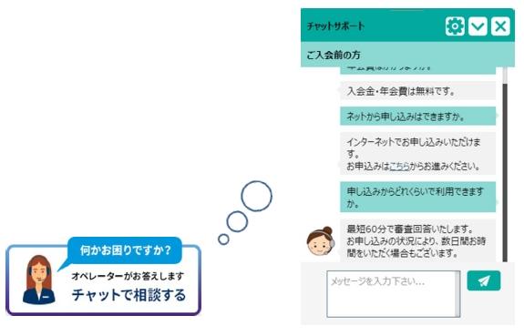 【オリックス・クレジット】当社公式サイトにウェブチャットツールを導入