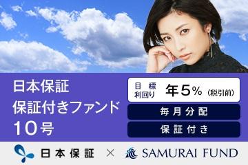 新商品 『【利回り5% × 毎月分配】日本保証 保証付きファンド10号』を公開