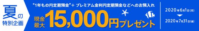 「プレミアム金利円定期預金」残高が50億円を突破